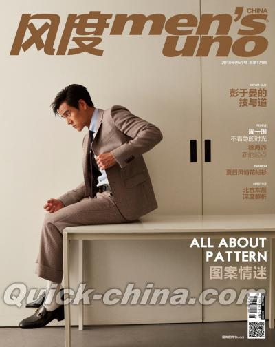 『風度MEN'S UNO CHINA 2018年6月(彭于晏)』