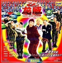 現代映画ドラマ『龍威』VCD全2枚組