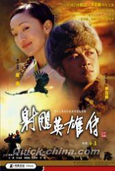 射雕英雄伝 (2003年のテレビドラマ) - The Legend of the Condor