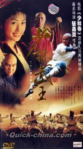 『少林武王』 この商品は経済版DVDです。 出演 呉京(ウー・ジン) 法提麦・雅琦(フ... 『