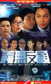 現代映画ドラマ『義無反顧』VCD全30枚組