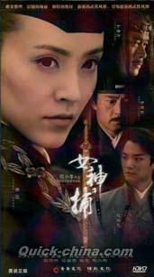 サスペンス『女神捕』経済版DVD全8枚組