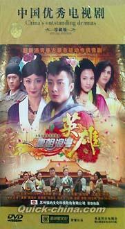 唐朝浪漫英雄』DVD 全12枚組 歴史映画ドラマ(クイックチャイナ)