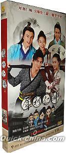 歴史映画ドラマ『犀利仁師』経済版DVD全8枚組