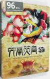 大鬧天宮(The Monkey King: Uproar in Heaven)