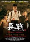 伍允龍 惡戰(Once Upon a Time in Shanghai)(台湾版)