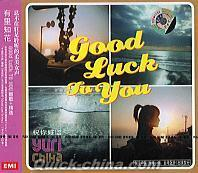 『GOOD LUCK TO YOU 祝[イ尓]好運』