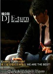 『We Are The Best (台湾版)』