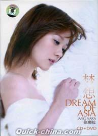 『夢想 DREAM OF ASIA』