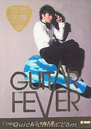 『吉他天die Guitar Fever』