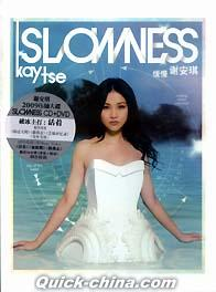 『Slowness 緩慢』