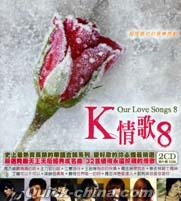 『K情歌 8 OUR LOVE SONGS(台湾版)』