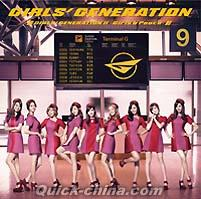 『GIRLS' GENERATION II ~Girls & Peace~ 通常盤(台湾版)』