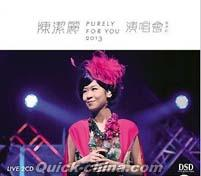 『Purely For You 2013演唱会香港站(香港版)』