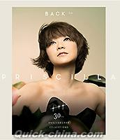 『Back to Priscilla 30th Anniversary Collections (香港版)』