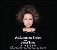 『An Exceptional Evening with Jenny Tseng 非・甄[女尼]音樂會 (香港版)』