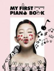 『My First Piano Book (香港版)』