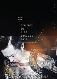 『Colors of Life Concert 2014 (香港版)』