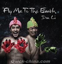 『Fly Me To The Earth (香港版)』