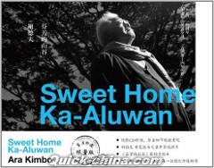 『芬芳的山谷 Sweet Home Ka-Aluwan』