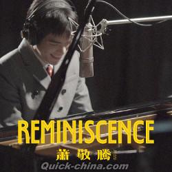 『Reminiscence(台湾版)』