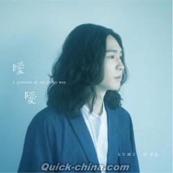 許含光Lumi(シュー・ハングアン) 『曖曖(台湾版)』CD 1枚組 ...