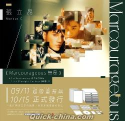 『Marcourageous 無畏(台湾版)』