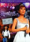 mc22931 閃閃星光夜演唱会 ROSANNE IN STARRY NIGHT CONCERT (香港版)