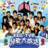 mc23099 EEG★TVB 兒歌大放送 (香港版)
