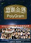 mc24053 寶麗金傳 THE HISTORY OF Poly Gram (香港版)